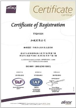ISO9000 印刷 認證 色彩控制 台北市 台灣 印刷廠