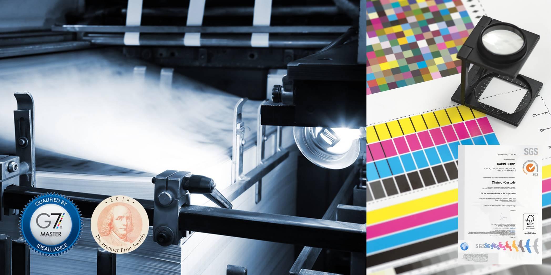 加斌印刷廠