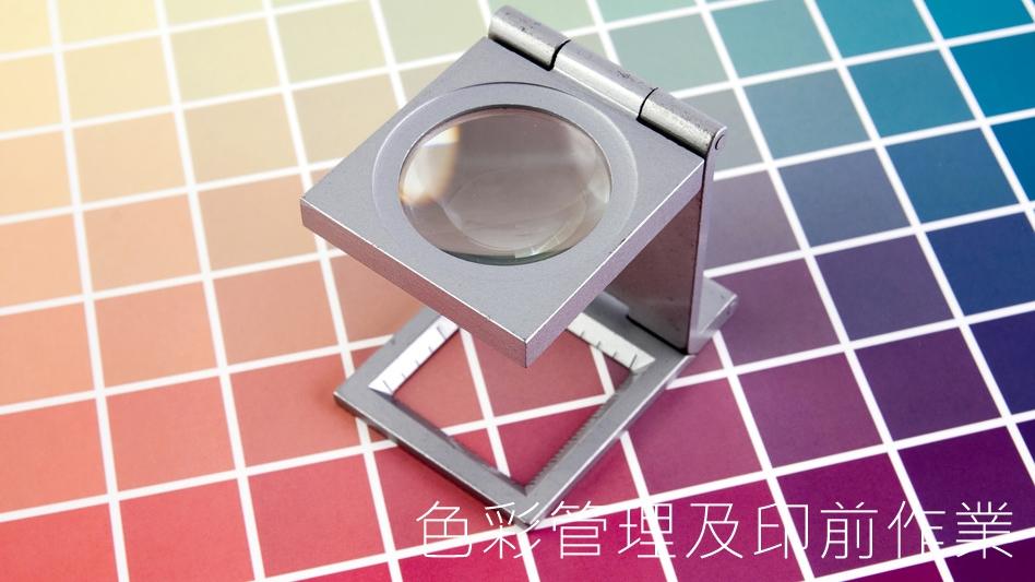 色彩管理 品質 印刷 台北 加斌