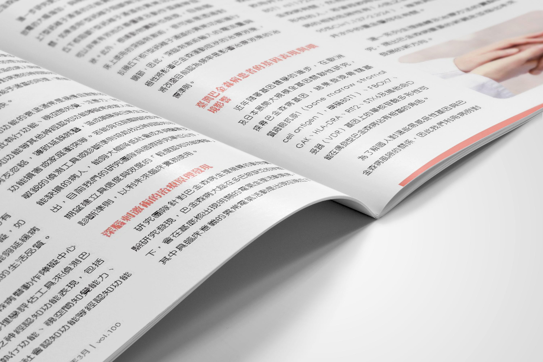 台北 印刷 月刊印製 設計 FSC